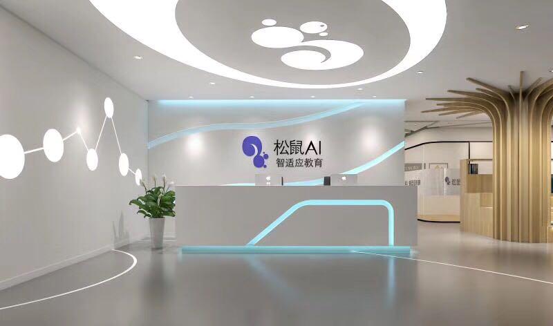 松鼠AI教育培训机构大厅装修效果图